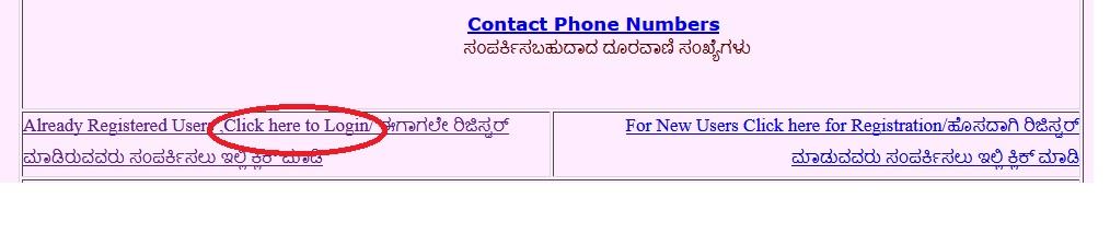 agkar cag gov in : Check GPF & Pension Status Online Karnataka – www